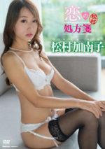 松村加南子 「恋の処方箋」 サンプル動画