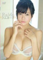 RaMu 「ラムネード」 サンプル動画