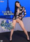 小田飛鳥 「Silent Night」 サンプル動画