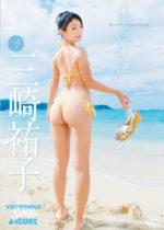 三崎祐子 「わすれなぐさ」 サンプル動画