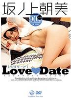 坂ノ上朝美 「ラブデート」 サンプル動画