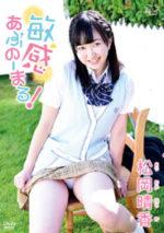 松岡晴香 「敏感あぶのーまる!」 サンプル動画