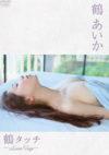 鶴あいか 「鶴タッチ~Love Trip~」 サンプル動画