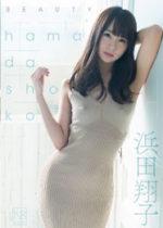 浜田翔子 「beauty」 サンプル動画