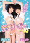 浜田由梨 「美少女たちのティーパーティー Vol.10」 サンプル動画