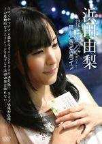 浜田由梨 「晴れときどきライブ」 サンプル動画