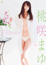 桃咲まゆ 「Flower」 サンプル動画