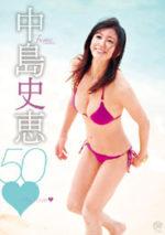 中島史恵 「50♥~fifty love♥」 サンプル動画