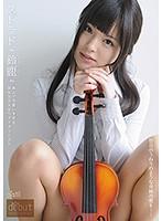 鈴鹿 「ストラド~美人で可愛すぎる現役女子大生ヴァイオリニスト~」 サンプル動画