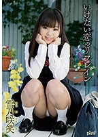 雪乃咲笑 「いけない恋のリフレイン」 サンプル動画