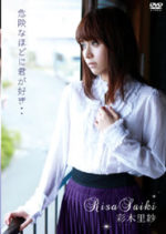 彩木里紗 「危険なほどに君が好き..」 サンプル動画