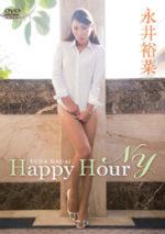 永井裕菜 「Happy Hour NY」 サンプル動画