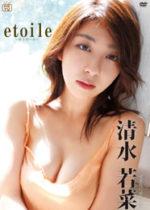 清水若菜 「etoile」 サンプル動画