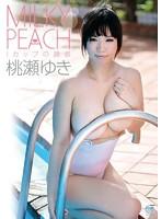 桃瀬ゆき 「MILKY PEACH Iカップの誘惑」 サンプル動画