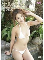 KONAN 「大人の魅力」 サンプル動画
