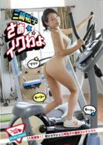 三崎祐子 「さぁイクわよ」 サンプル動画
