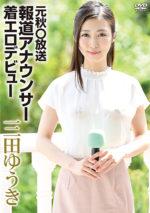 三田ゆうき 「元秋〇放送報道アナウンサー着エロデビュー」 サンプル動画