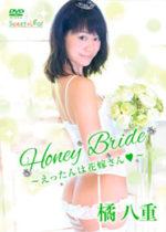 橘八重 「Honey Bride~えったんは花嫁さん◆~」 サンプル動画
