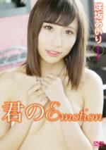 咲坂あいり 「君のEmotion」 サンプル動画