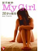 冨手麻妙 「My Girl ~20才の果実~」 サンプル動画