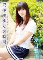夏目雅子 「究極美少女の時間」 サンプル動画