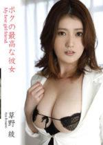 草野綾 「ボクの最高な彼女」 サンプル動画