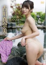 古川真奈美 「秘密のMANAモード」 サンプル動画