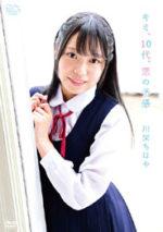 川栄ちはや 「キミ、10代、恋の予感」 サンプル動画