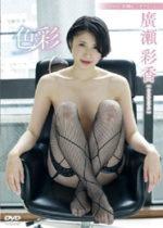 廣瀬彩香 「色彩」 サンプル動画