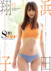 浜田翔子 「Sunshine」 サンプル動画
