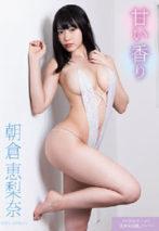 朝倉恵梨奈 「甘い香り」 サンプル動画