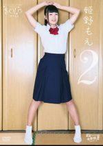 姫野もえ 「渋谷区立原宿ファッション女学院 番外編 ソロイメージ 姫野もえ 2」 サンプル動画