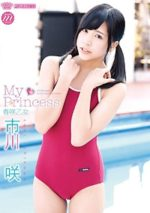 市川咲 「MY PRINCESS」 サンプル動画