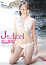 相川聖奈 「J school」 サンプル動画