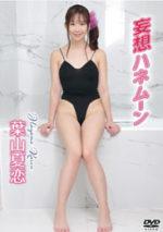 葉山夏恋 「妄想ハネムーン」 サンプル動画