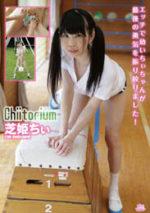 芝姫ちぃ 「chiitorium」 サンプル動画