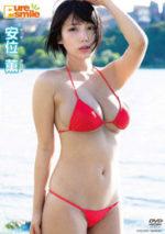 安位薫 「ピュア・スマイル」 サンプル動画