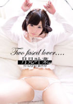 月見叶菜 「Two faced lover…」 サンプル動画