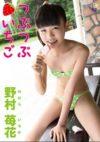野村苺花 「つぶつぶいちご」 サンプル動画