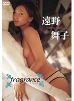 遠野舞子 「fragrance」 サンプル動画