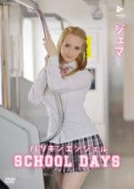 ジェマ 「パツキンエンジェルSchool Days」 サンプル動画