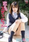 前田有希 「恋するスチューピッド」 サンプル動画