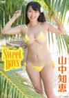 山中知恵 「Sweet Days」 サンプル動画
