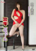 山下美樹 「ミキぷるーん」 サンプル動画