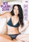 阿南萌花 「ミスFLASH2019」 サンプル動画