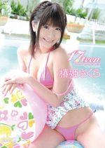 椿姫さくら 「17teen」 サンプル動画