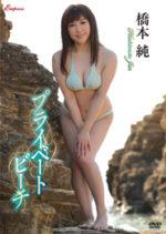 橋本純 「プライベートビーチ」 サンプル動画