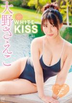 大野さえこ 「WHITE KISS」 サンプル動画
