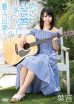 葉音 「めざせ武道館!! 人気シンガーソングライター着エロ出演!」 サンプル動画