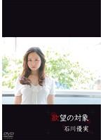 石川優実 「欲望の対象」 サンプル動画